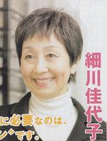 hosokawakayoko.jpg